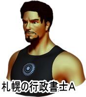札幌の行政書士Aさん