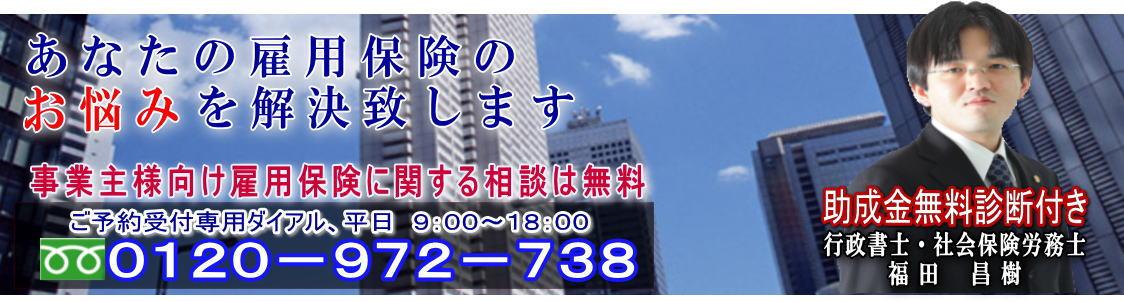札幌雇用保険加入手続きセンター